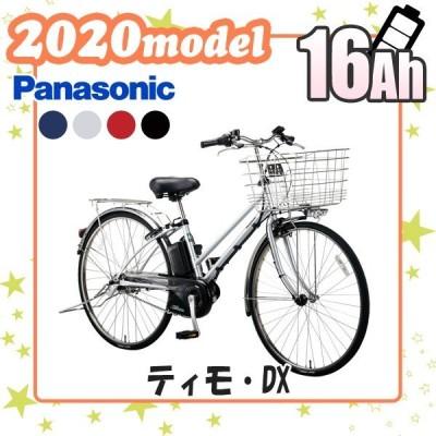 電動自転車 シティモデル Panasonic パナソニック 2020年モデル ティモ・DX ELDT756