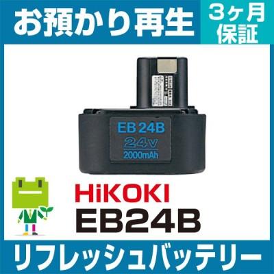 EB24B ハイコーキ(旧日立工機) HiKOKI 電動工具用バッテリー リフレッシュ(純正品お預かり再生/セル交換)