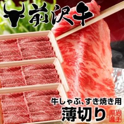 前沢牛 薄切り [400g]×3個  すき焼き しゃぶしゃぶ用 黒毛和牛 岩手県産