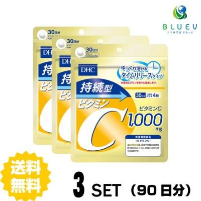 DHC 持続型ビタミンC 30日分(120粒)×3セット