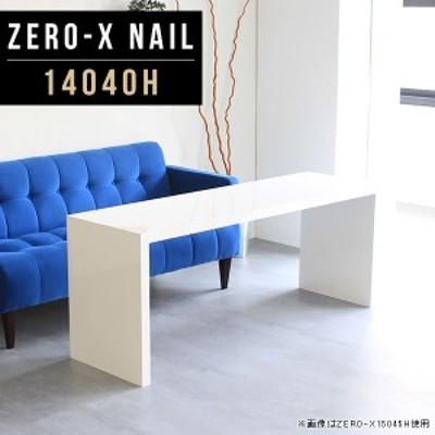飾り棚 シェルフ 棚 小物 ディスプレイ フリーボード ディスプレイテーブル マルチテーブル リビング収納 飾り台 花台 Zero-X 14040H nai