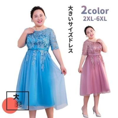 二次会ドレス ロングドレス ドレス結婚式 カラードレス レディース ワンピース  大きいサイズ ドレス ワンピース