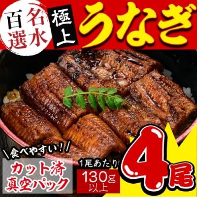 c6-022 名水百選 極上カットうなぎ蒲焼き
