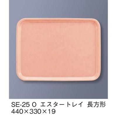 三信化工 エスタートレイ 長方形 SE-25-O 1枚(直送品)