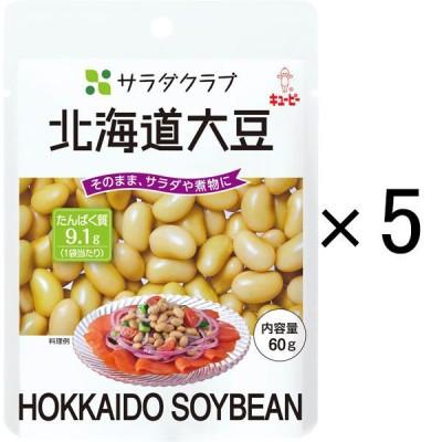 キユーピーキユーピー サラダクラブ 北海道大豆 60g 1セット(5個)