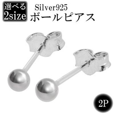 シンプル ボール シルバーピアス (2P)シルバー925 メンズ レディース ピアス 片耳 両耳