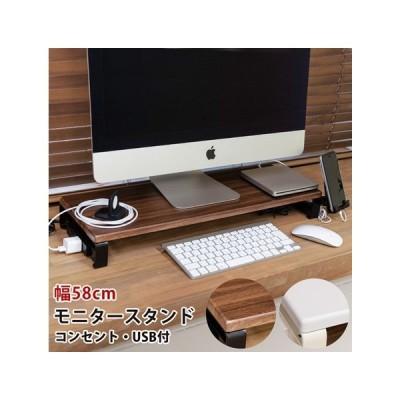 モニター台 机上 卓上 モニタースタンド パソコン台 USB付 コンセント付 携帯フォルダー付