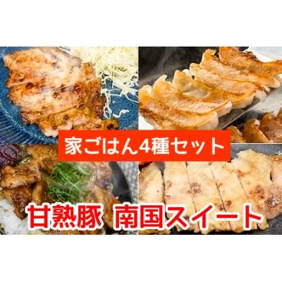 076-30 甘熟豚南国スイート 家ごはん4種セット