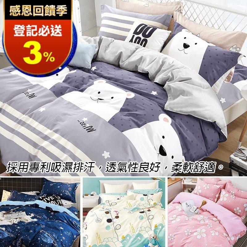 【J-bedtime床寢時光】MIT床包涼被枕套組 單人床包/雙人床包/兩用被