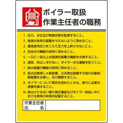 作業主任者職務板 ボイラー取扱作業・エコユニボード・600X450 80808 ユニット