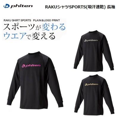ファイテン(PHITEN) RAKUシャツSPORTS (吸汗速乾) 長袖 ロゴ入り (プリント)