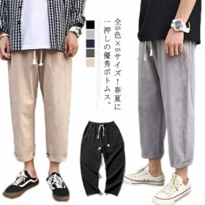 全5色×5サイズ!アンクルパンツ メンズ リネンパンツ 綿麻 パンツ 9分丈 カジュアルパンツ 麻混 ゆったり 薄手 シンプル