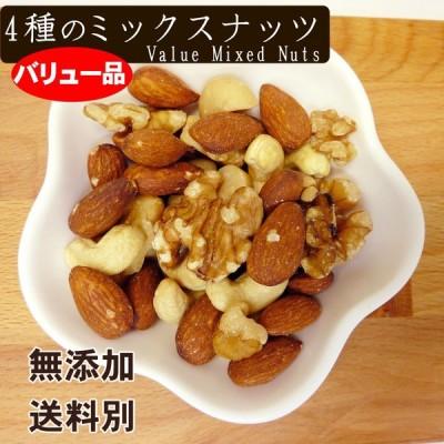 4種のバリューミックスナッツ270g【アーモンド くるみ カシューナッツ マカダミアナッツ】