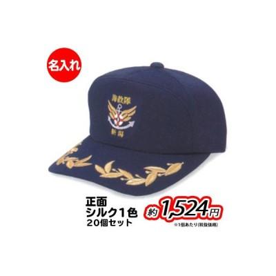 (20個セット) オリジナルプリント エンブロイド CAP 1色シルク印刷   E 月桂樹刺繍 キャップ 帽子 名入れ まとめ買い