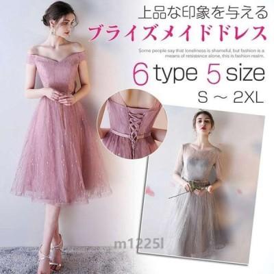 パーティードレス 結婚式 ドレス ウェディングドレス お呼ばれドレス Aラインレースアップ パーティドレス ドレス ワンピース 膝丈 袖あり 二次会
