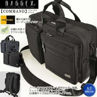 【BAGGEX】コマンド-ブリーフケース 3WAY 45cm A3対応 【送料無料】(ビジネスバッグ、ブリーフケース、リクルートバッグ、カバン、かば