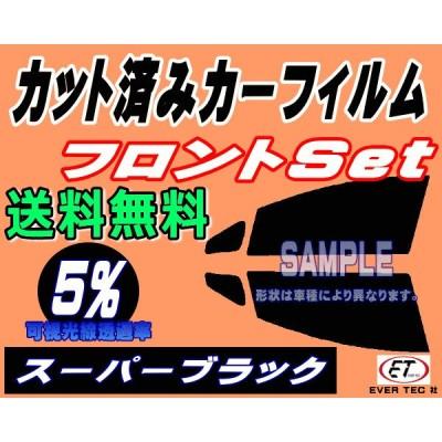 フロント カルタス 3D AA (5%) カット済み カーフィルム AA34S AA44S AF34S 3ドア用 スズキ