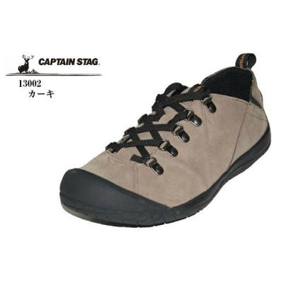 CAPTAIN STAG(キャプテンスタッグ)13002 アウトドア カジュアルシューズ  メンズ バーベキューやキャンプなどにも最適なお洒落モデル