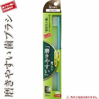 磨きやすい歯ブラシ コンパクト 先細 SLT-02 1本 【 ライフレンジ 磨きやすい歯ブラシ 】 [ オーラルケア デンタルケア 歯みがき 歯磨き