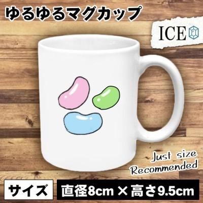 ゼリービーンズ おもしろ マグカップ コップ 陶器 可愛い かわいい 白 シンプル かわいい カッコイイ シュール 面白い ジョーク ゆるい プレゼント プレゼント