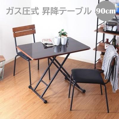 ガス圧式 昇降テーブル 幅90cm リビング ダイニング テーブル ローテーブル 折りたたみ デスク つくえ 机 送料無料 ※テーブル単品