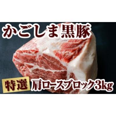 C3-2204/豪快!黒豚ブロック肉3kg「肩ロース」