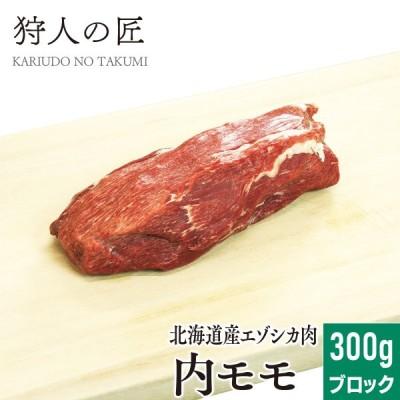 【北海道稚内産】エゾ鹿肉 内モモ肉 300g (ブロック)【無添加】【エゾシカ肉/蝦夷鹿肉/えぞしか肉/ジビエ】