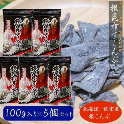 【送料無料】根昆布すこんぶ 100g×5個セット 玄米黒酢使用 根室産根こんぶ じっくり熟成  酢昆布 酢コンブ 季折