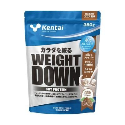 ケンタイ(kentai) ウエイトダウン ソイプロテイン ココア風味 350g K1140 健康体力研究所 大豆プロテイン 筋力系