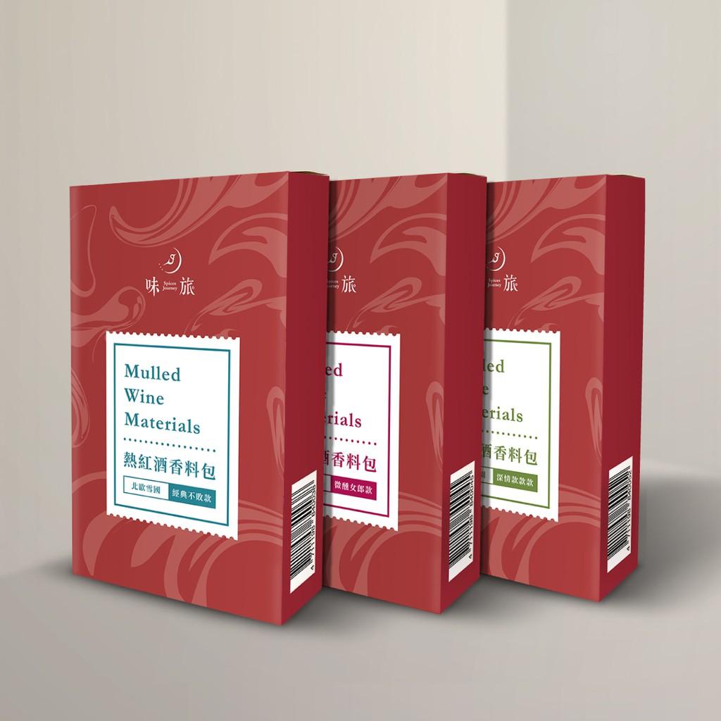 【味旅私藏】熱紅酒香料包|聖誕節必備|三種特殊風味【A169】