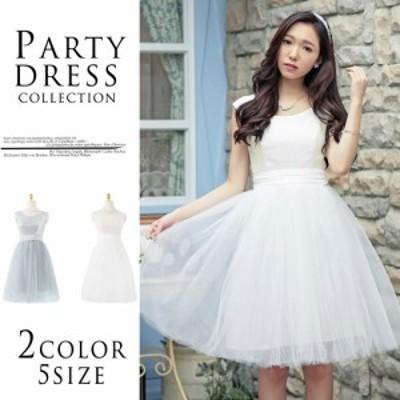 ドレス ワンピース ワンピースドレス パーティ ドレス パーティドレス  ワンピ オケージョン 結婚式 ドレス お呼ばれドレス ロングドレス
