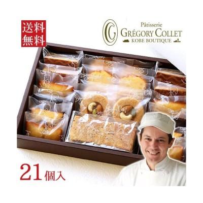 母の日 父の日 スイーツ お菓子 内祝い ギフト ガトーセック・スペシャル 焼き菓子 21個入り