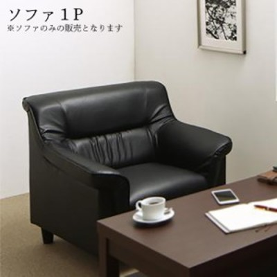 重厚デザイン 応接ソファシリーズ 〔Office Road〕オフィスロード ソファ単品 1Pサイズ ブラック