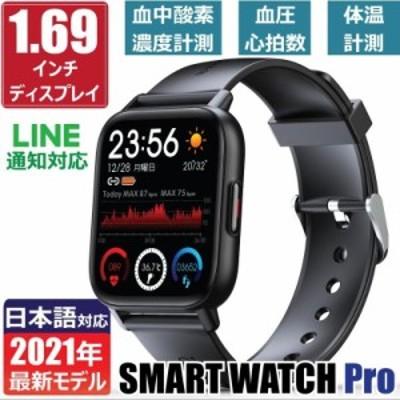 スマートウォッチ 血中酸素濃度 体温 心拍数 血圧 睡眠モニタリング 日本語 大画面 IP67防水 着信通知 LINE 歩数計 腕時計 2021年最新モ