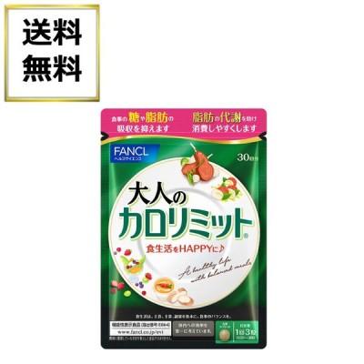 大人のカロリミット ファンケル 90粒(30回分) ダイエットサプリ