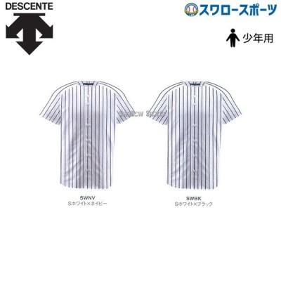 デサント ジュニア ユニフォームシャツ ストライプ JDB-6000 ウエア ウェア ユニフォーム DESCENTE 少年野球 野球用品 スワロースポーツ