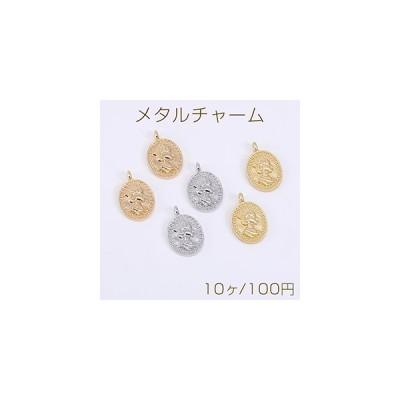 メタルチャーム カメオチャーム オーバル 1カン 11×17mm【10ヶ】
