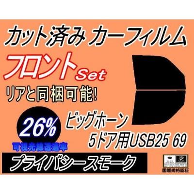 フロント (b) ビックホーン 5D UBS25・69 (26%) カット済み カーフィルム UBS69GW UBS25GW イスズ