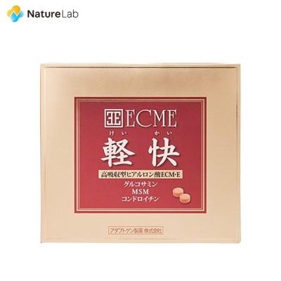 グルコサミン ECME 軽快 180粒(ヒアルロン酸 グルコサミン コンドロイチン MSM)