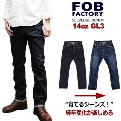 "FOB FACTORY(エフオービーファクトリー)""GL3織機""セルビッチデニム5ポケットパンツ SELVEDGE DENIM PANTS"