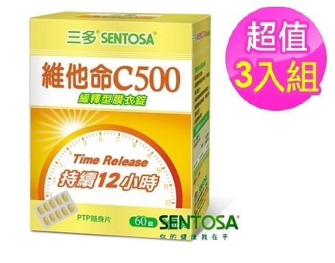 三多 維他命C500 緩釋型膜衣錠60顆x3盒[仁仁保健藥妝]