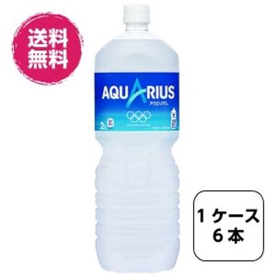 【全国送料無料】アクエリアス ペコらくボトル2LPET
