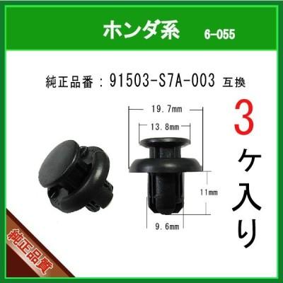 【バンパークリップ 91503-S7A-003】 ホンダ系  3個