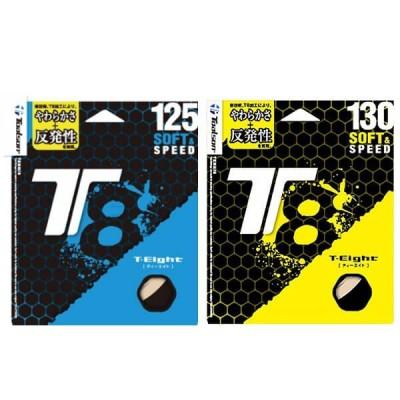 「お試し12Mカット品」トアルソン(TOALSON)T8 ティーエイト (1.25mm/1.30mm) マルチフィラメント 硬式テニスガット(18y6m)