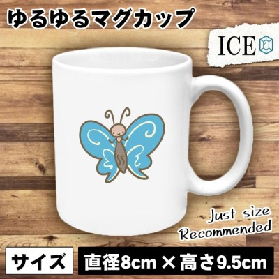 蝶 水色 おもしろ マグカップ コップ 陶器 可愛い かわいい 白 シンプル かわいい カッコイイ シュール 面白い ジョーク ゆるい プレゼント プレゼント ギフト