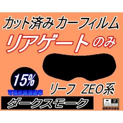 リアガラスのみ (s) リーフ ZEO系 (15%) カット済み カーフィルム ZAA-ZEO ニッサン