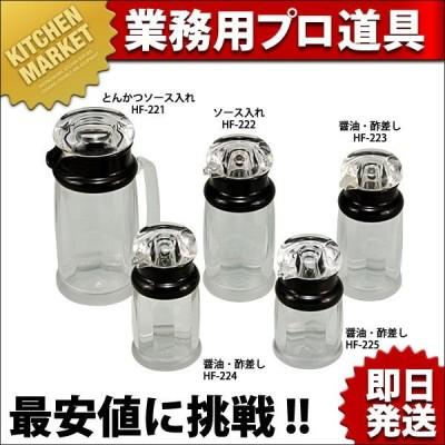 アクリル製ソースウェアシリーズ 醤油・酢差し HF-225