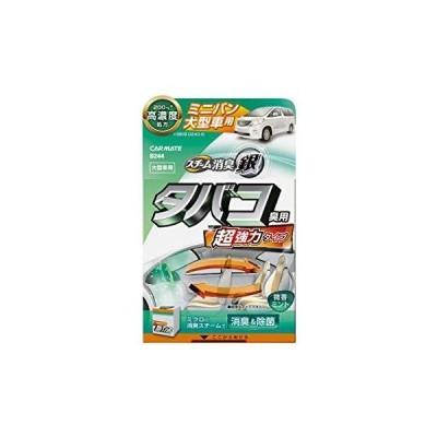 カーメイト(CARMATE) チョウキョウリョクスチーム ギン タバコ【D244】