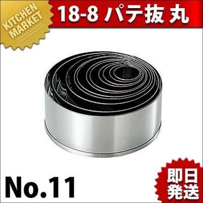 18-8ステンレス パテ抜 丸No.11