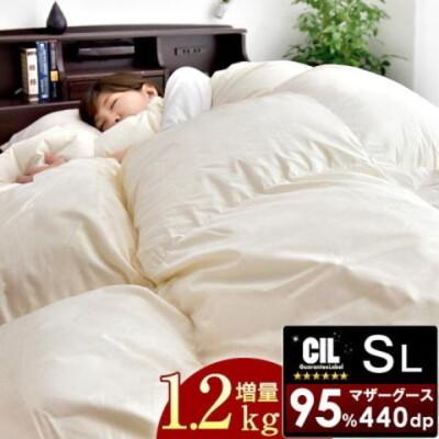 羽毛布団 シングル ロング 《生成り》 増量1.2kg ホワイト マザー グース 95% 日本製 440dp以上 かさ高180mm以上 綿100% 超長綿60サテン CILブラックラベル 7年保証 39100006